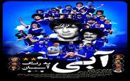اکران آنلاین فیلم «آبی به رنگ آسمان» از امشب آغاز می شود