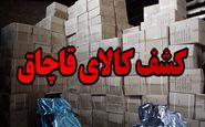 کشف دپو ۲۰۰ میلیاردی کالای قاچاق در شهریار