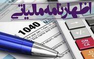 ۳۱ شهریورماه ۱۳۹۹، آخرین مهلت ارایه اظهارنامه مالیاتی اشخاص حقوقی