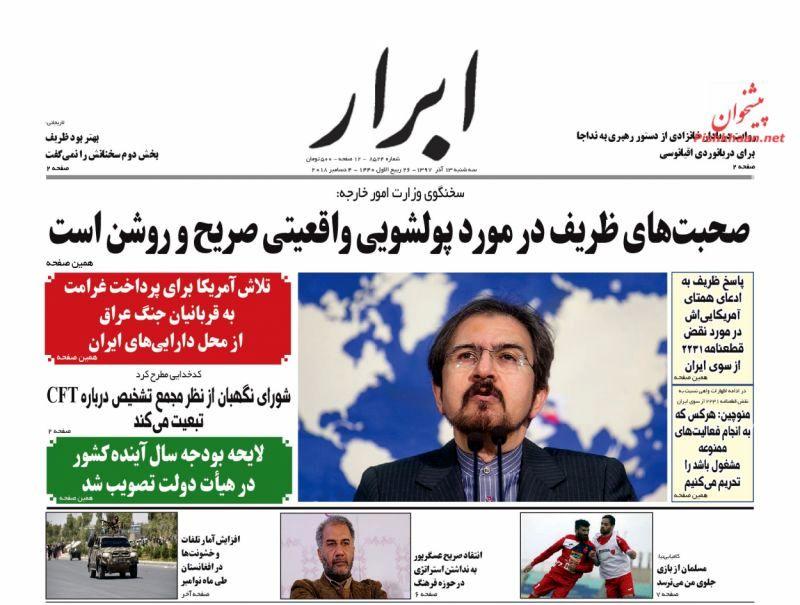 روزنامه های سهشنبه 13 آذر 97