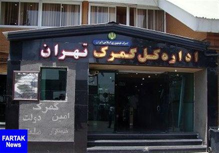مدیرکل جدید گمرک تهران تعیین شد