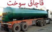 فرمانده انتظامی خراسان شمالی: ۶۴۰ لیتر گازوئیل قاچاق در محور چمن بید کشف شد