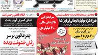 روزنامه های دوشنبه 15 دی ماه