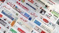 صفحه نخست روزنامههای سه شنبه ۸ مرداد ماه