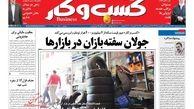 روزنامه های اقتصادی سه شنبه 30 بهمن 97