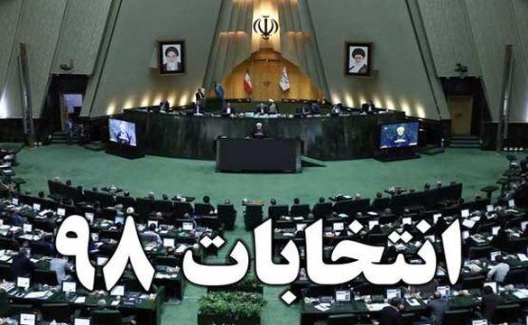 دغدغه ریاست مجلس یازدهم در آخرین روز ثبت نام ها