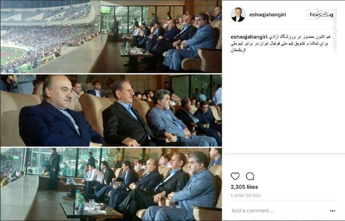 عکس/پست اینستاگرامی جهانگیری درباره حضور در استادیوم آزادی
