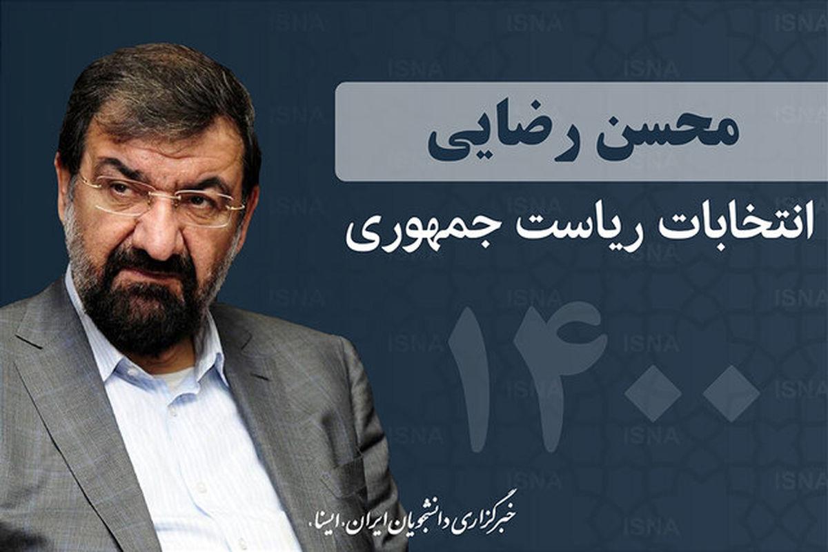 دفاع محسن رضایی از یارانه 450 هزار تومانی