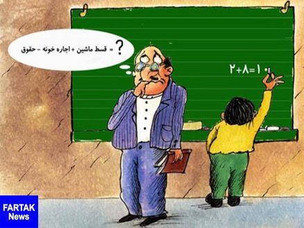 اختصاصی / رفع مشکلات معیشتی فرهنگیان از حرف تا عمل!