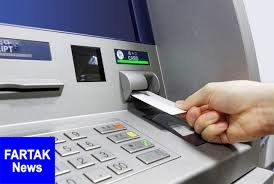 جزئیات هشدار درباره امنیت دستگاههای خودپرداز بانکی
