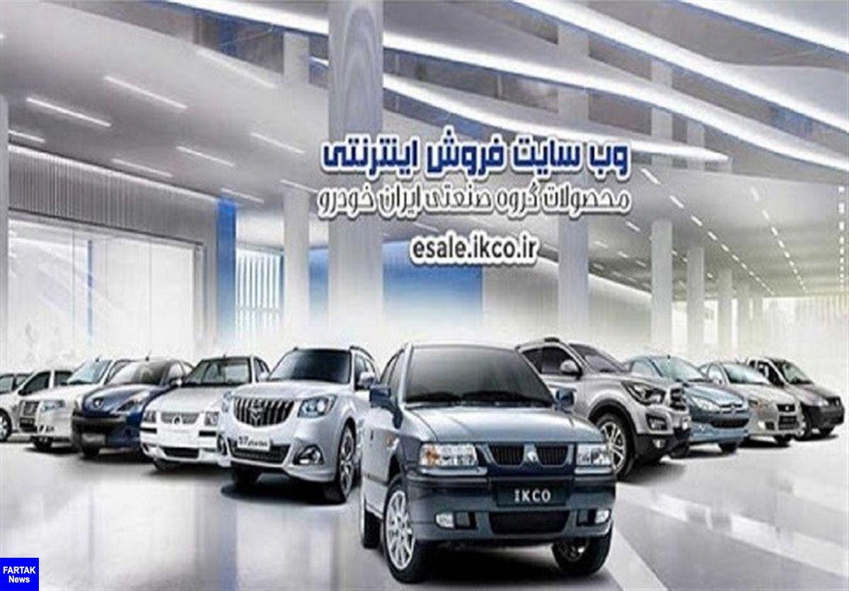 اعلام زمان قرعهکشی مرحله هفتم طرح فروش فوقالعاده ایران خودرو