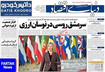 روزنامه های اقتصادی سهشنبه ۲۸ فروردین ۹۷