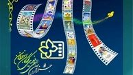 معرفی هیات انتخاب بخش سینمای ایران جشنواره فیلم کودک