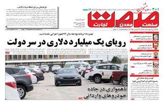 روزنامه های اقتصادی دوشنبه ۲۶ شهریور ۹۷