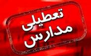 مدارس استان تهران فردا ۷ اسفند تعطیل شد