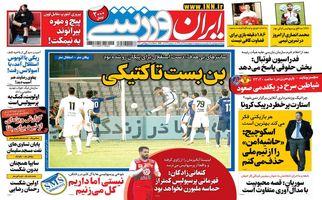 روزنامه های ورزشی چهارشنبه 12 آذر ماه
