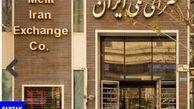 قیمت ارز در صرافی ملی امروز ۹۸/۰۳/۲۹