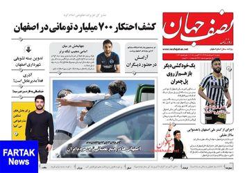 روزنامه های دوشنبه ۲۲ مرداد ۹۷