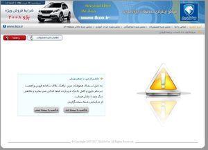 اختلال در سایت فروش ایران خودرو!!!