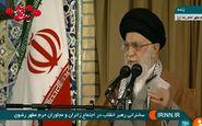 گلایه رهبر معظم انقلاب از مجلس شورای اسلامی + فیلم