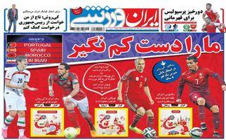 روزنامه های ورزشی شنبه ۱۱ آذر ۹۶