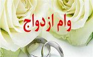 موافقت مجلس با افزایش وام ازدواج