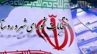 صحت انتخابات شورای شهر کرج تایید شد+ اسامی منتخبان