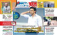 روزنامه های ورزشی پنجشنبه 1 مهر