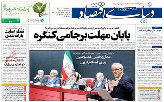 روزنامه های اقتصادی سه شنبه ۲۱ آذر ۹۶