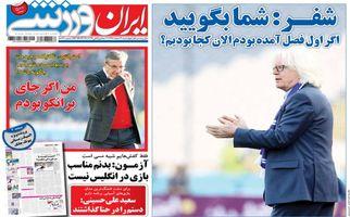 روزنامه های ورزشی چهارشنبه ۹ اسفند ۹۶