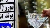 قیمت دلار و قیمت یورو در صرافی ملی امروز ۹۸/۰۶/۲۸