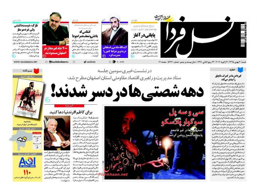 NasleFardaEsfahan
