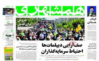 روزنامه های  شنبه19 خرداد 97