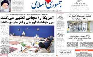 روزنامه های پنجشنبه 29 آبان ماه