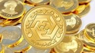 وجه تضمین اولیه قراردادهای آتی سکه طلا افزایش یافت