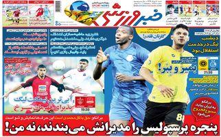 روزنامه های ورزشی شنبه 11 مرداد