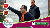 معوقه از هفته نهم لیگ برتر|  شاگردان یحیی در دو قدمی استقلال
