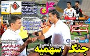 روزنامه های ورزشی پنجشنبه 3 تیر