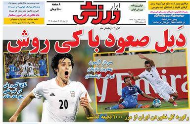 روزنامه های ورزشی سه شنبه ۲۳ خرداد ۹۶