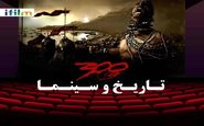 آیفیلم تاریخ «۳۰۰» را بررسی میکند