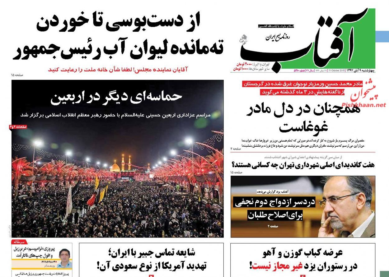 روزنامه های چهارشنبه ۹ آبان ۹۷