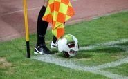 داوران هفته شانزدهم لیگ دسته اول فوتبال معرفی شدند