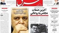 روزنامه های سه شنبه 13 مرداد ماه