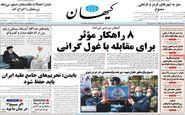 روزنامه های یکشنبه 17 اسفند