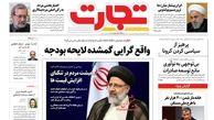 روزنامه های اقتصادی سه شنبه 6 اسفند