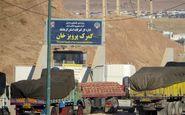 رشد  112 درصدی واردات کالا  از طریق گمرکات کرمانشاه