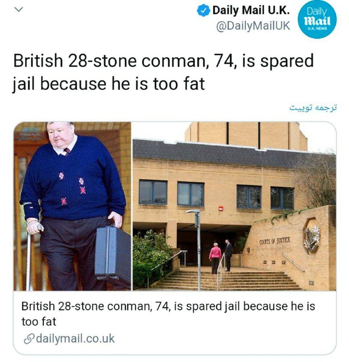 آزادی عجیب یک زندانی به خاطر چاقی زیاد!