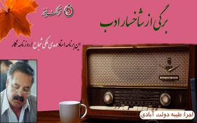 یاد ونامی از استاد فقید و دریا دل، مهدی ملکی شجاع روزنامه نگار برجسته