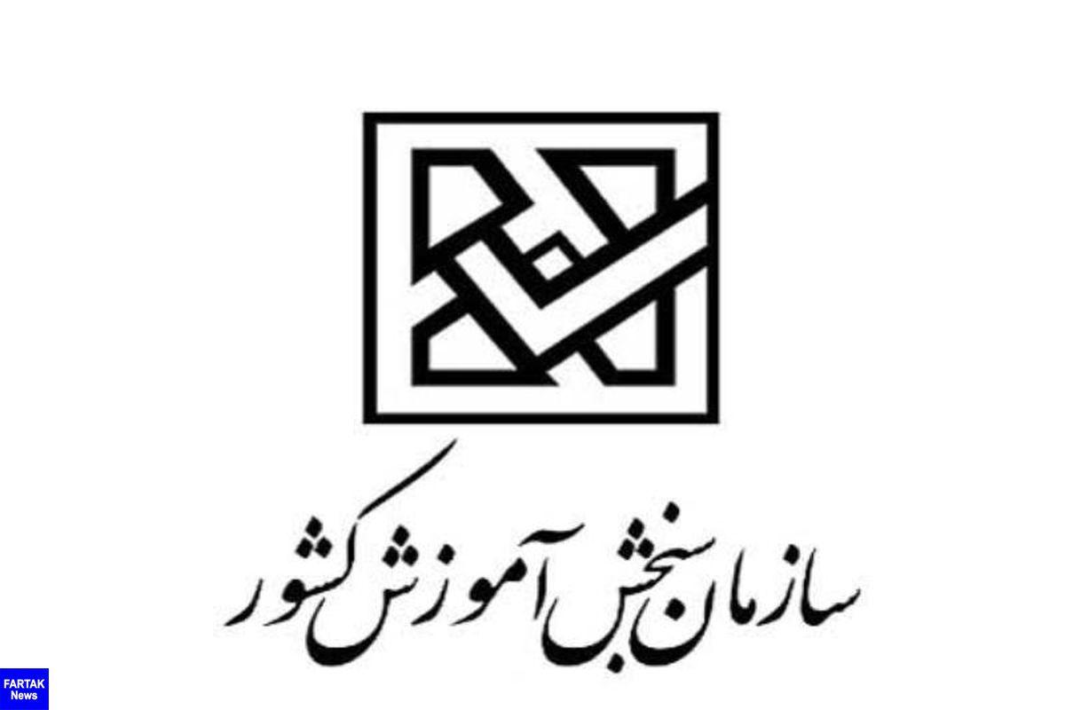 سازمان سنجش نتایج آزمون کاردانی نظام جدید را اعلام کرد