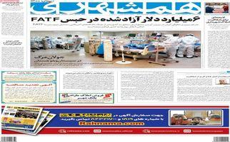 روزنامه های چهارشنبه 9 تیر